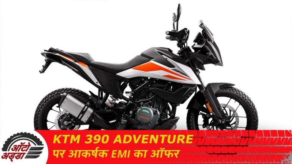 KTM 390 Adventure पर आकर्षक EMI