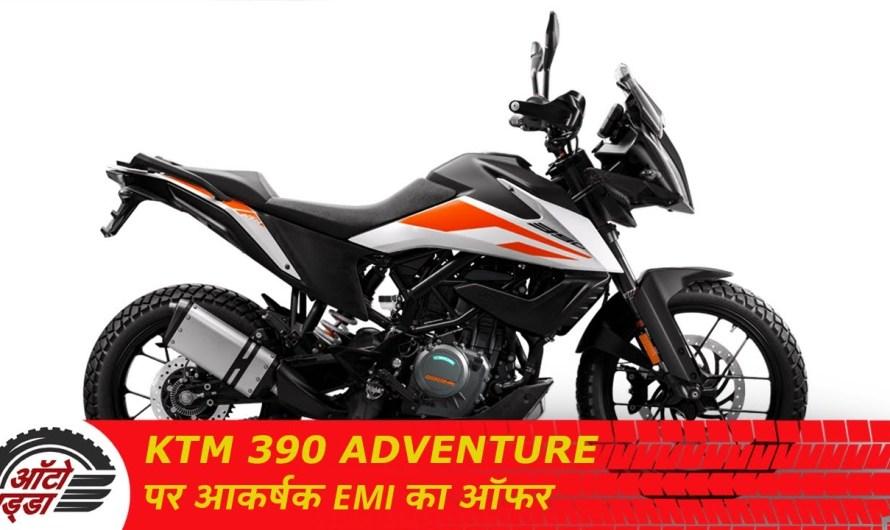 KTM 390 Adventure पर आकर्षक EMI का ऑफर