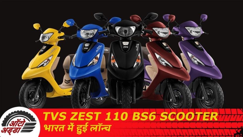 TVS Zest 110 BS6 Scooter भारत में हुई लॉन्च