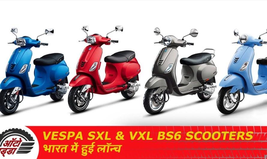 Vespa SXL & VXL BS6 Scooters भारत में हुई लॉन्च