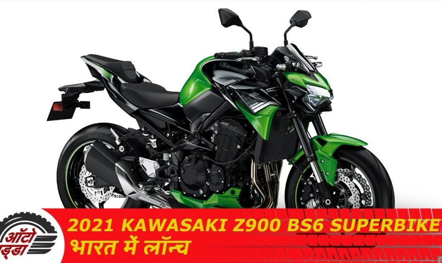 2021 Kawasaki Z900 BS6 Superbike भारत में लॉन्च