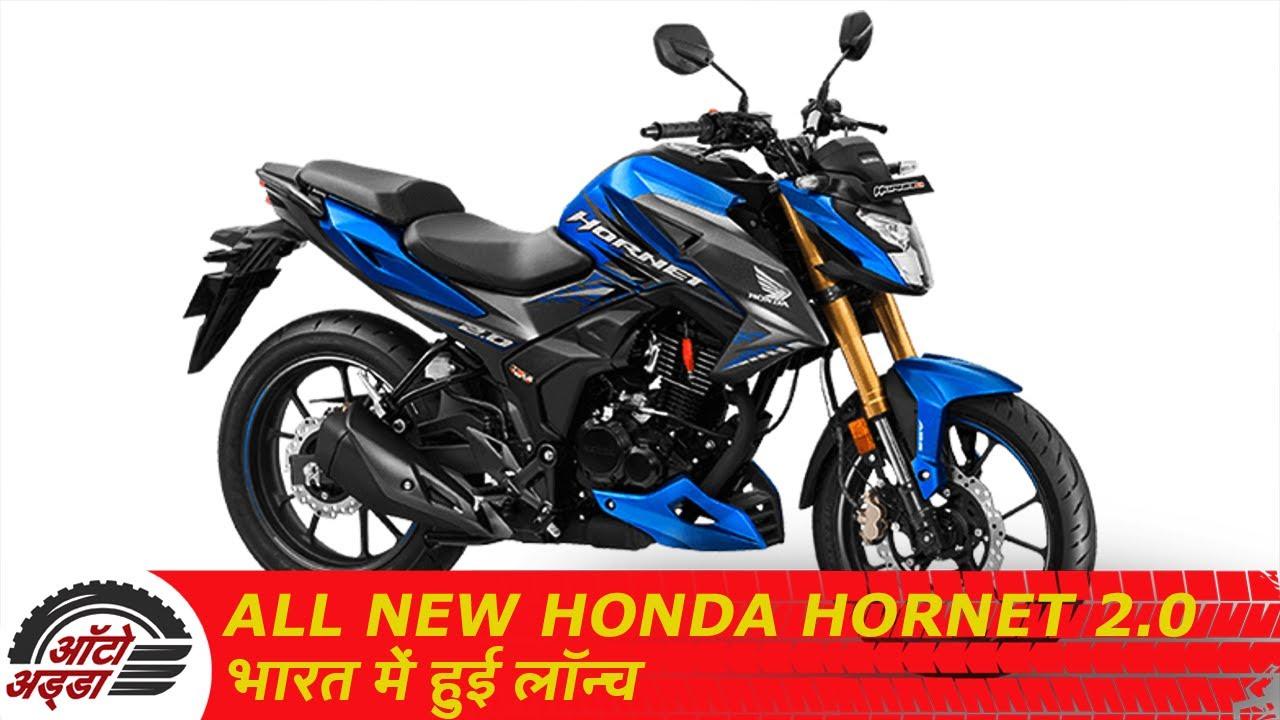 All New Honda Hornet 2.0 भारत में हुई लॉन्च