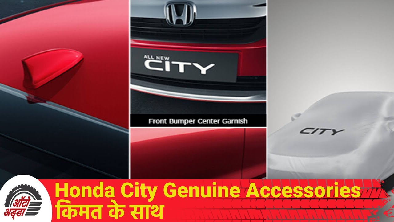 Honda City Genuine Accessories किमत के साथ