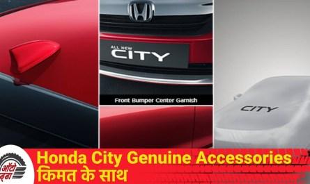 Honda City Genuine Accessories किमत के साथ