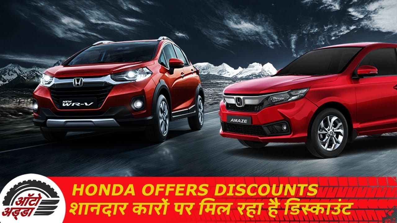 Honda Offers Discounts शानदार कारों पर मिल रहा है डिस्काउंट