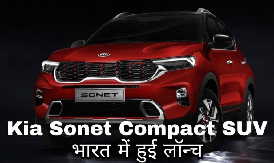 Kia Sonet Compact SUV भारत में Launch