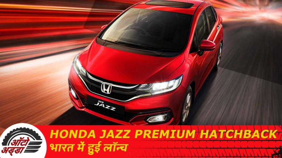 New 2020 Honda Jazz Premium Hatchback भारत में लॉन्च