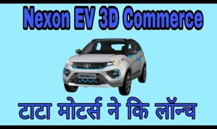 NEXON EV 3D Commerce टाटा मोटर्स ने कि लॉन्च