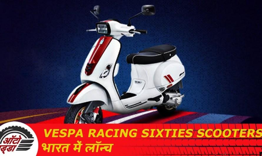 Vespa Racing Sixties Scooters भारत में लॉन्च