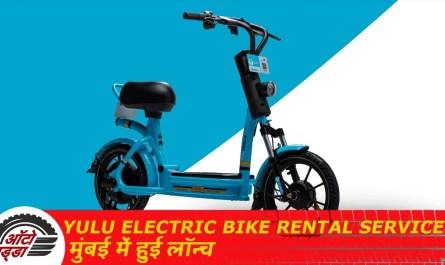 Yulu Electric Bike Rental Service मुंबई में लॉन्च