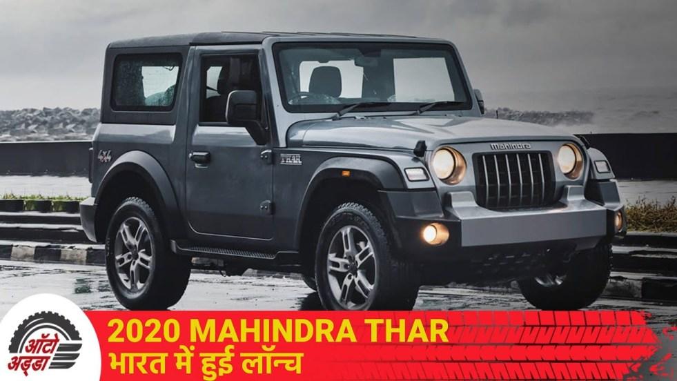 2020 Mahindra Thar भारत में हुई लॉन्च
