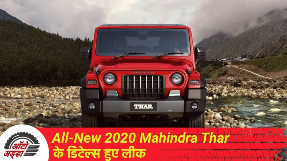 All-New 2020 Mahindra Thar के डिटेल्स हुए लीक, २ अक्टूबर को होगी लॉन्च