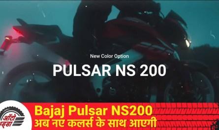 Bajaj Pulsar NS200 अब नए कलर्स स्किम के साथ आएगी