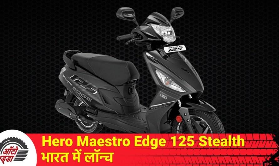 Hero Maestro Edge 125 Stealth भारत में लॉन्च
