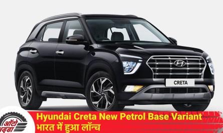 Hyundai Creta New Petrol Base Variant भारत में हुआ लॉन्च