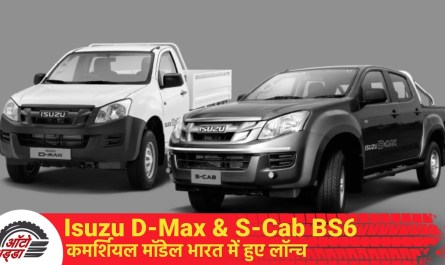 Isuzu D-Max S-Cab BS6 कमर्शियल मॉडेल भारत में हुए लॉन्च