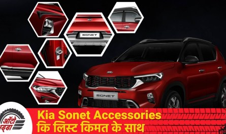 Kia Sonet Accessories कि लिस्ट किमत के साथ