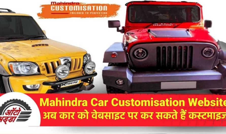Mahindra Car को वेबसाइट पर कर सकते हैं Customise