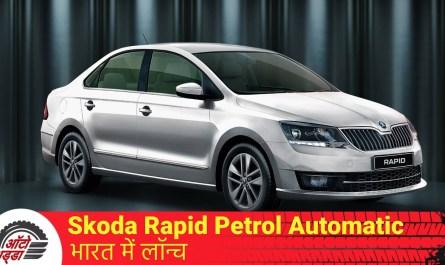 Skoda Rapid Petrol Automatic भारत में लॉन्च