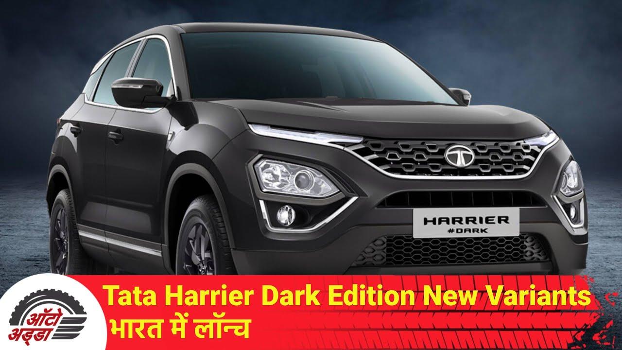 Tata Harrier Dark Edition New Variants भारत में लॉन्च