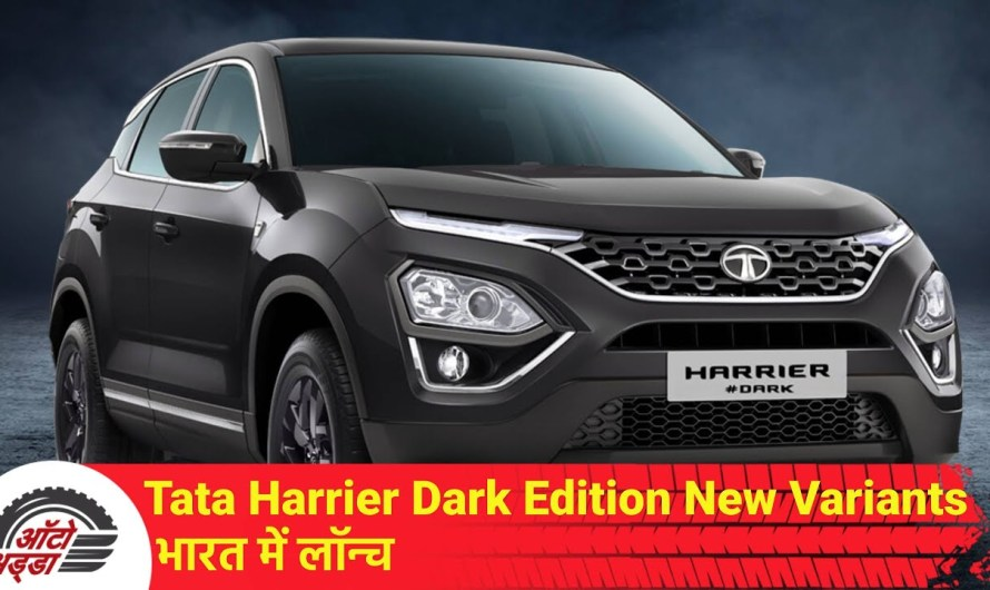 Tata Harrier Dark Edition New Variants भारत में लॉन्च