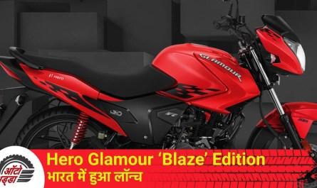 Hero Glamour 'Blaze' Edition भारत में हुआ लॉन्च