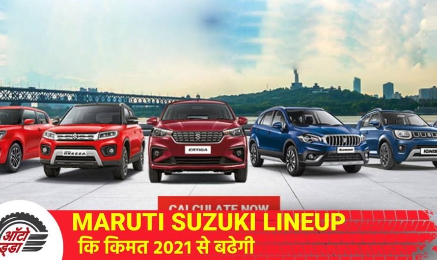 Maruti Suzuki लाइनअप कि Keemat २०२१ से बढेगी