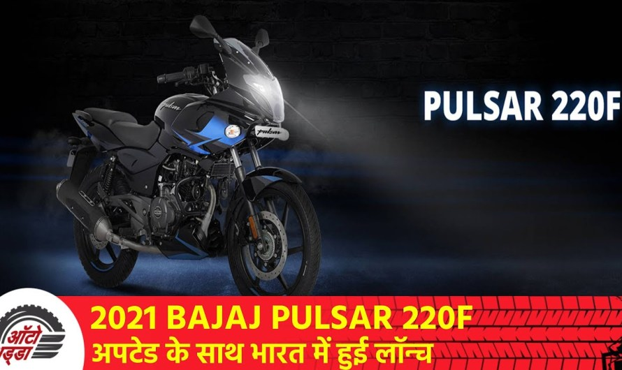 2021 Bajaj Pulsar 220F हुई लॉन्च