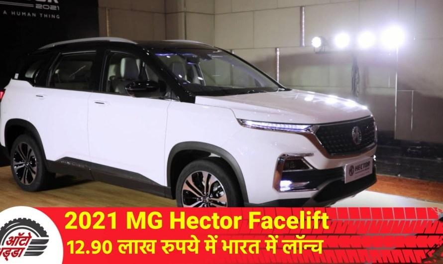 2021 MG Hector Facelift १२.९० लाख रुपये में भारत में लॉन्च