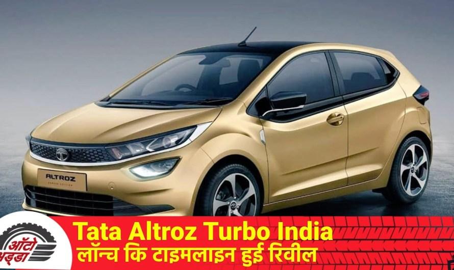 Tata Altroz Turbo India लॉन्च कि टाइमलाइन हुई रिवील