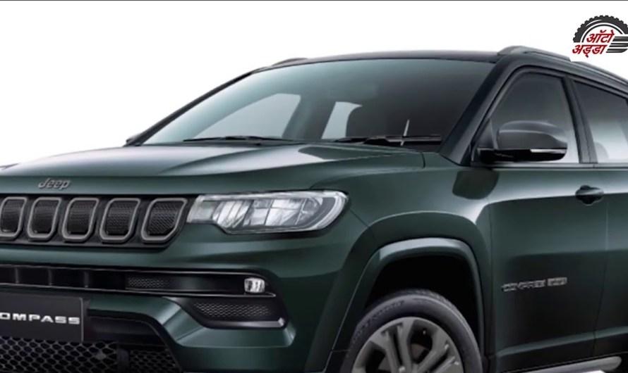 2021 Jeep Compass SUV भारत में लॉन्च