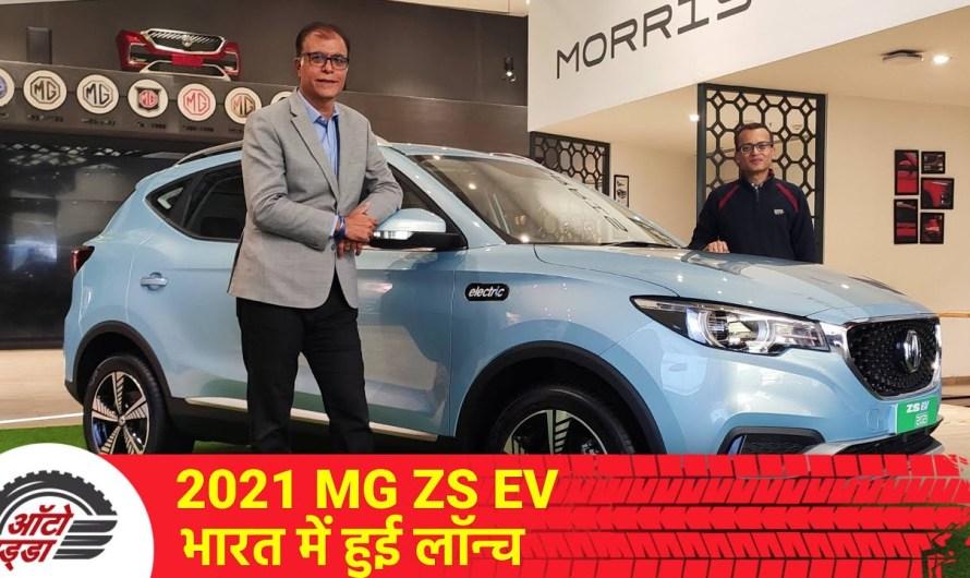 2021 MG ZS EV भारत में हुई लॉन्च