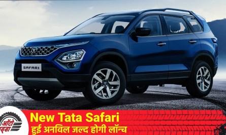 New Tata Safari हुई अनविल जल्द हि होगी लॉन्च
