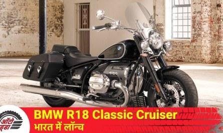 BMW R18 Classic Cruiser भारत में लॉन्च
