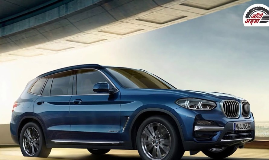 BMW X3 xDrive30i SportX वेरिएंट भारत में लॉन्च