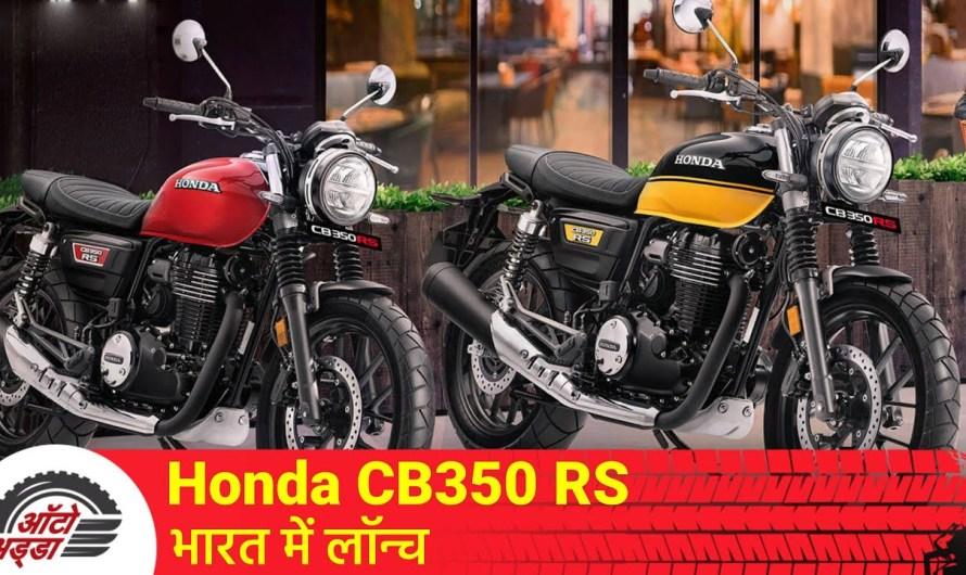 Honda CB350 RS भारत में लॉन्च