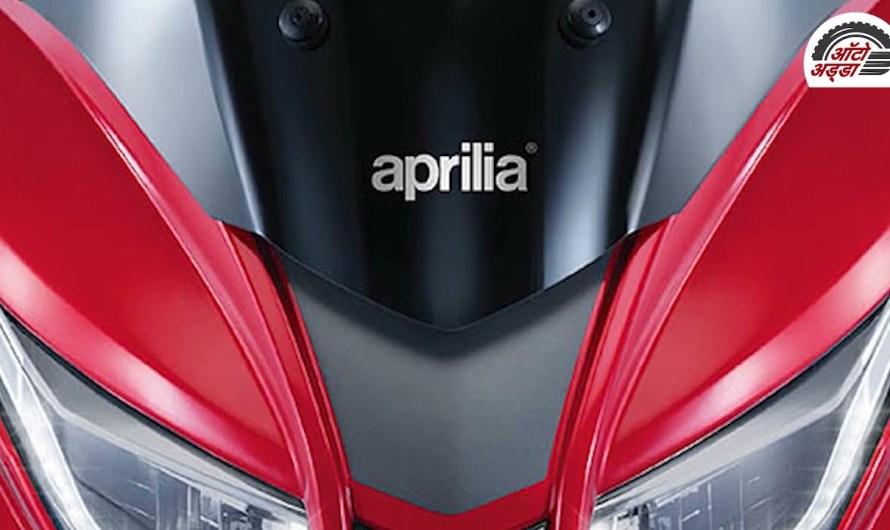 Aprilia SXR 125 कि Pre-booking हुई शुरु