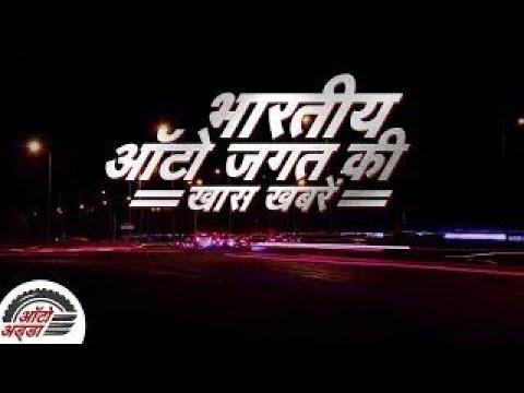 Bhartiya Auto Jagat की खास खबरें – Indian Automobile News