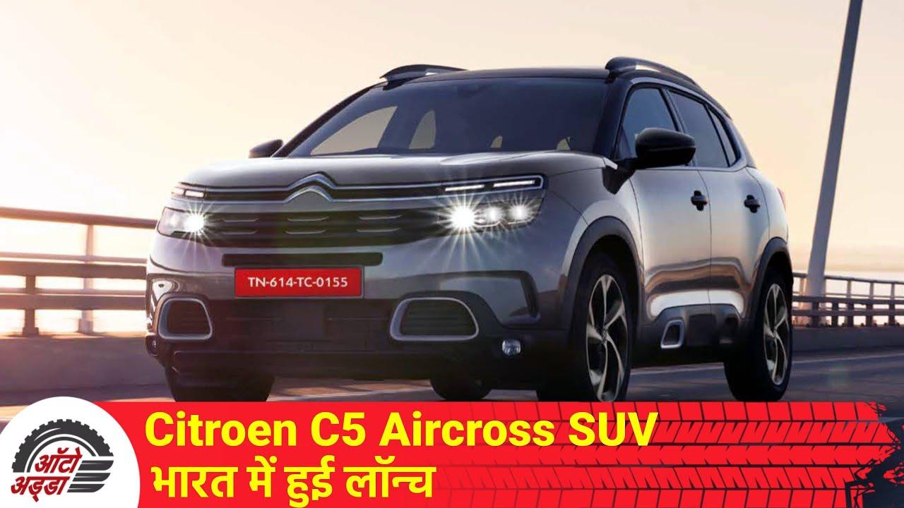 Citroen C5 Aircross SUV भारत में हुई लॉन्च