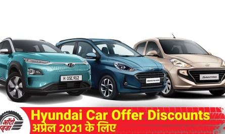 Hyundai Car Offer Discounts अप्रेल २०२१ के लिए