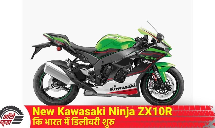 New Kawasaki Ninja ZX-10R कि भारत में डिलीवरी शुरु