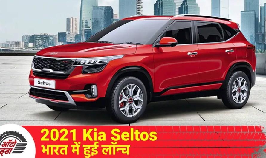 2021 Kia Seltos भारत में ९.९५ लाख रुपए हुई लॉन्च