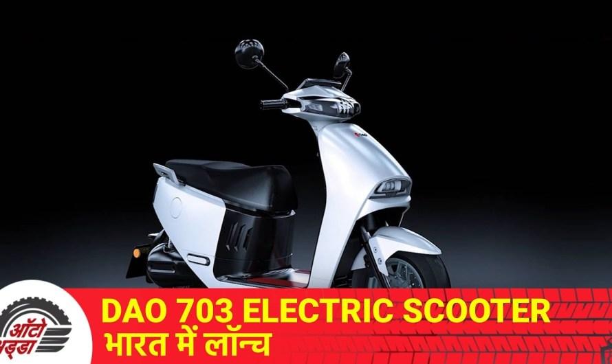Dao 703 Electric Scooter भारत में लॉन्च