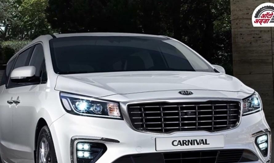 Kia Carnival Gets 5 Star Rating In NCAP Crash Test २०२२ में होगी लॉन्च