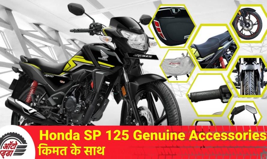 Honda SP 125 Genuine Accessories किमत के साथ