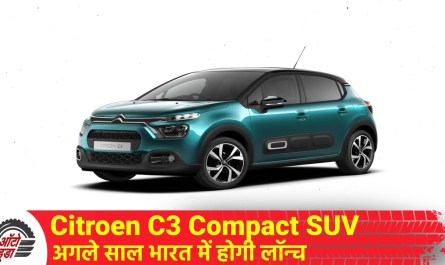 Citroen C3 Compact SUV अगले साल भारत में होगी लॉन्च