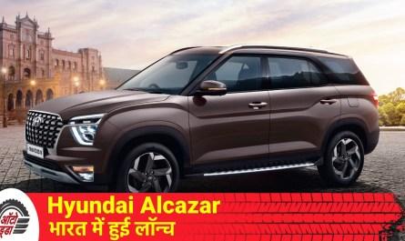 Hyundai Alcazar SUV भारत में हुई लॉन्च