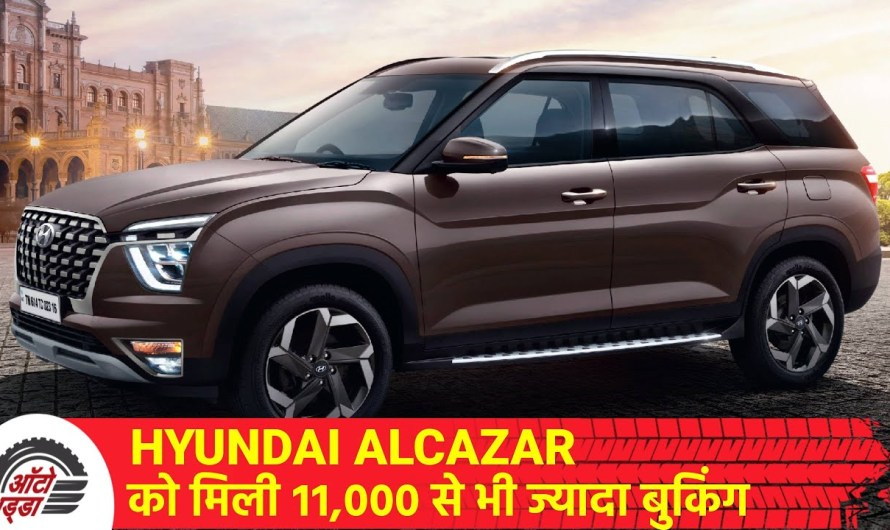 Hyundai Alcazar को मिली ११,००० से भी ज्यादा बुकिंग