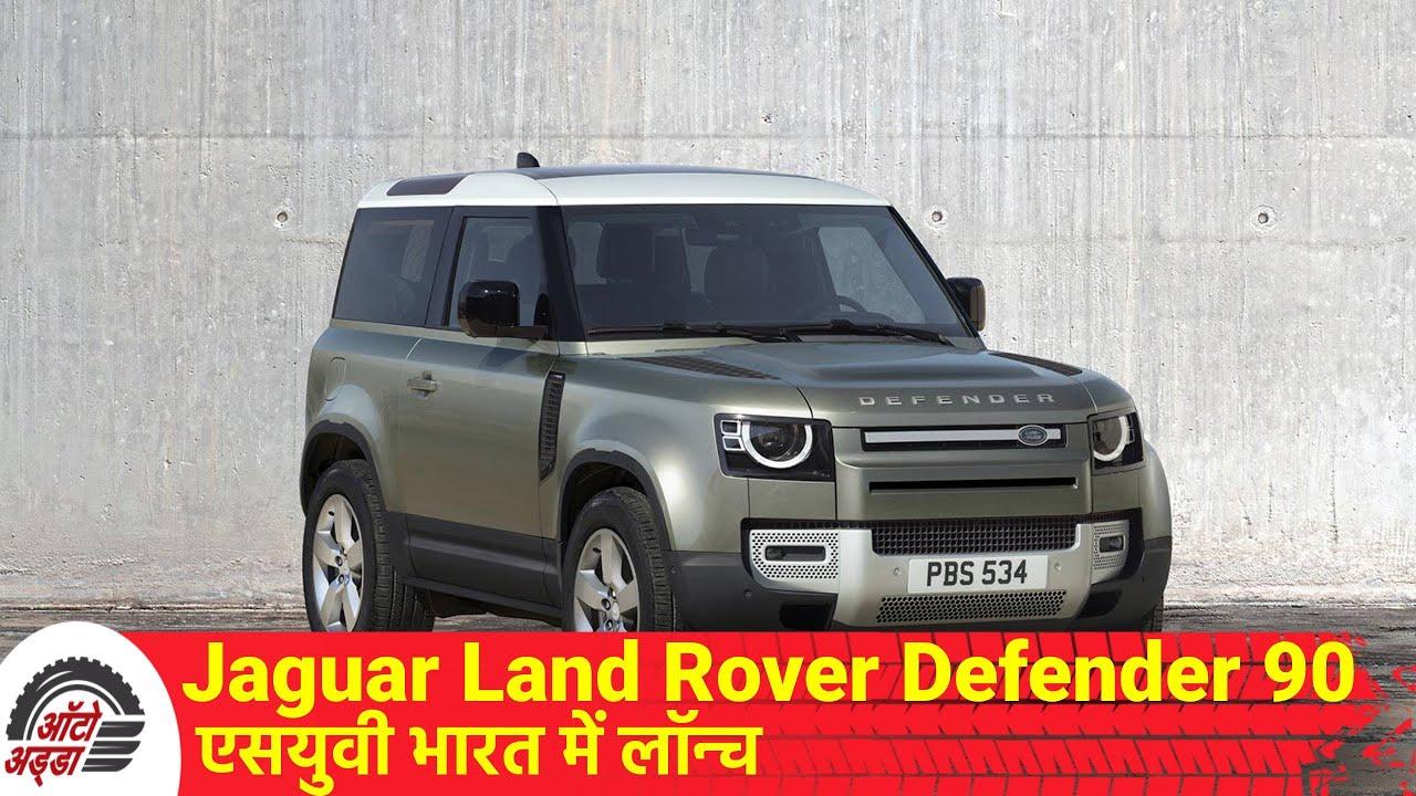 Jaguar Land Rover Defender 90 एसयुवी भारत में लॉन्च