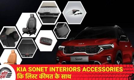 Kia Sonet Interiors Accessories कि लिस्ट कीमत के साथ